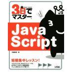 3日でマスターJavaScript/伊藤静香(著者)