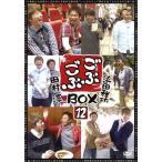 ごぶごぶBOX12 浜田雅功セレクション12 田村
