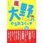 嵐大野くんのやる気スイッチ/キカワダケイ(著者)