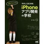 やさしくはじめるiPhoneアプリ開発の学校 iOS7.1対応版/森巧尚(著者)画像