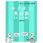 CD-ROM付 キクタン英会話 オフィス編   キクタンシリーズ