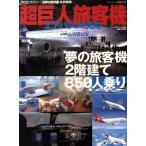 超巨人旅客機エアバスA380    ワ-ルドフォトプレス 航空ファン編集部