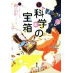 もっと!科学の宝箱 もっと!人に話したくなる25の「すごい」豆知識 TBSラジオ「夢☆夢Engine!」公式BOOK/TBSラジオ(編者)