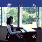 何度目の青空か  DVD付A
