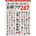 Yahoo!BOOKOFF Online ヤフー店スーパーマーケットのお得ワザ267 三才ムックvol.733/暮らしと安心研究会(その他)
