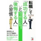 転職して「成功する人」と「後悔する人」の習慣 ASUKA BUSINESS/高野秀敏(著者)