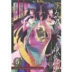うみねこのなく頃に散 Episode8:Twilight of the golden witch(5) ガンガンC JOKER/夏海ケイ(著者),竜騎士07