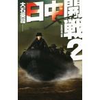 日中開戦(2) 五島列島占領 C・NOVELS/大石英司(著者)