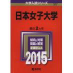 日本女子大学(2015年版) 大学入試シリーズ377/教学社編集部(編者)