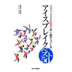 Yahoo!BOOKOFF Online ヤフー店アイスブレイク ベスト50 リラックスと集中を一瞬でつくる/青木将幸(著者)