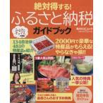 ふるさと納税ガイドブック 角川SSCムック/ふるさとチョイス(著者)