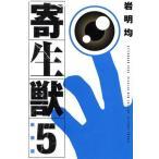 寄生獣(新装版)(5) KCDX/岩明均(著者)
