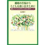 離婚の苦悩から子どもを救い出すために 親も子どもも幸せになるためのヒント/丸井妙子(著者)