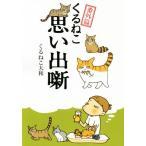 Yahoo!BOOKOFF Online ヤフー店くるねこ 番外篇 思い出噺/くるねこ大和(著者)