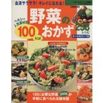 Yahoo!BOOKOFF Online ヤフー店野菜の100Kcalおかず 258レシピ 血液サラサラ!キレイになれる! インデックスMOOKベストレシピシリーズ/実用書(その他)