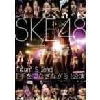 SKE48 TeamS 2nd 「手をつなぎながら