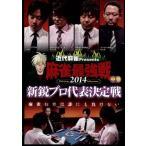 近代麻雀Presents 麻雀最強戦2014 新鋭
