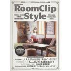 RoomClip Style FUSOSHA MOOK/扶桑社(その他)