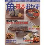Yahoo!BOOKOFF Online ヤフー店魚の基本おかず205レシピ 血液サラサラ!EPA&DHAでからだ元気! ヌーベルグーMOOK いきいきヘルシーCOOKINGシリーズ2/実用書(その他)
