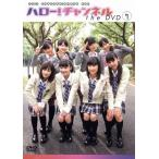 ハロー!チャンネル the DVD VOL.7/(
