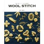 WOOL STITCH 素朴で優しいウール糸の刺繍図案/樋口愉美子(著者)