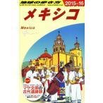 メキシコ(2015〜16) 地球の歩き方B19/地球の歩き方編集室(編者)