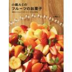 小嶋ルミのフルーツのお菓子  季節のジャムとコンポート ケーキなど86品