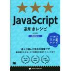 JavaScript逆引きレシピ 達人が選んだ珠玉の現場ワザ PROGRAMMER'S RECIPE/山田祥寛(著者)