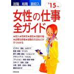 就職・転職・副収入 女性の仕事全ガイド('15年版)/成美堂出版編集部(その他)