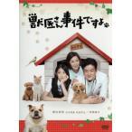 獣医さん、事件ですよ DVD−BOX/陣内孝則,吉本実憂,野際陽子,得田真裕(音楽)