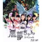 ドラマ 悪夢ちゃんスペシャル(Blu-ray Disc)/北川景子,Gackt,優香,横山克(音楽)