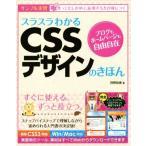 スラスラわかるCSSデザインのきほん/狩野祐東(著者)