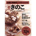 Yahoo!BOOKOFF Online ヤフー店お買い得食材deパワーレシピ(vol.10) きのこ/実用書(その他)