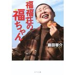 福福荘の福ちゃん ポプラ文庫 日本文学/藤田容介(著者)
