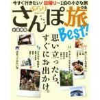 ぶらりさんぽ旅Best!首都圏版/ぴあ(その他)