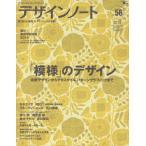 デザインノート(No.56) SEIBUNDO mook/芸術・芸能・エンタメ・アート(その他)