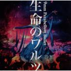 生命のワルツ(初回限定盤)(DVD付)/9mm Parabellum Bullet