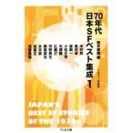 70年代日本SFベスト集成1  1971年度版  ちくま文庫