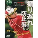 Yahoo! Yahoo!ショッピング(ヤフー ショッピング)振り遅れ防止術 ALBA GREEN BOOK 500円でちゃっかり上達1コインレッスンBOOK プレジデントムックALBA TROSS‐VIEW/プレ
