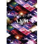 A.Y.M.Live Collection 2014〜進化〜/武藤彩未