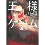 王様ゲーム 起源(3) アクションC/山田J太(著者)