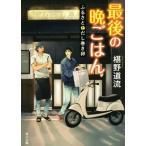 BOOKOFF Online ヤフー店で買える「最後の晩ごはん ふるさととだし巻き卵 角川文庫/椹野道流(著者」の画像です。価格は110円になります。