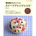 無印良品 自分でつくるスイーツアレンジレシピ ブティック・ムック1174/Sachi(著者)