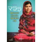 マララ 教育のために立ち上がり、世界を変えた少女/マララ・ユスフザイ(著者),道傳愛子(訳者)
