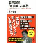 朝日新聞「大崩壊」の真相 024/西村幸祐(著者)