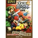 ニンテンドー3DS 大乱闘スマッシュブラザーズforニンテンドー3DS 任天堂公式ガイドブック/任天堂(その他)