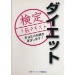 ダイエット検定 1級テキスト/日本ダイエット健康協