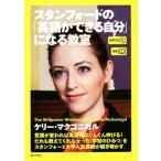 Yahoo!BOOKOFF Online ヤフー店スタンフォードの「英語ができる自分」になる教室/ケリー・マクゴニガル(著者)