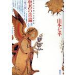 聖書の常識 《座右版》 日本人は知らなすぎる/山本七平(著者)