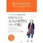 ぽっちゃりめの人のファッションルール/ファッションテク研(著者)